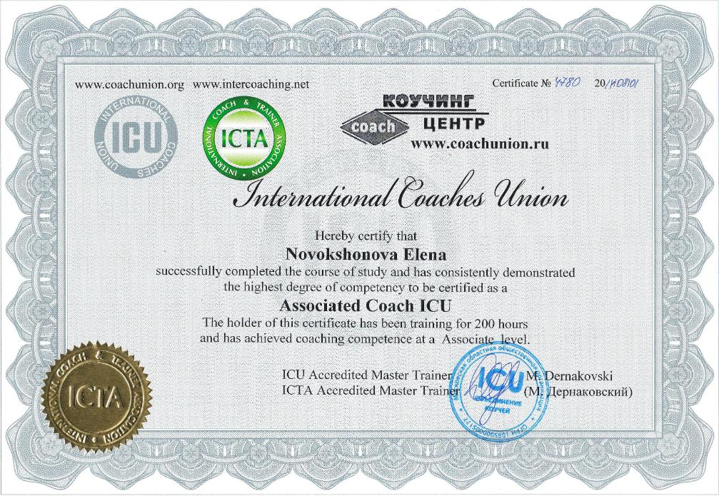 Сертификат ICTA