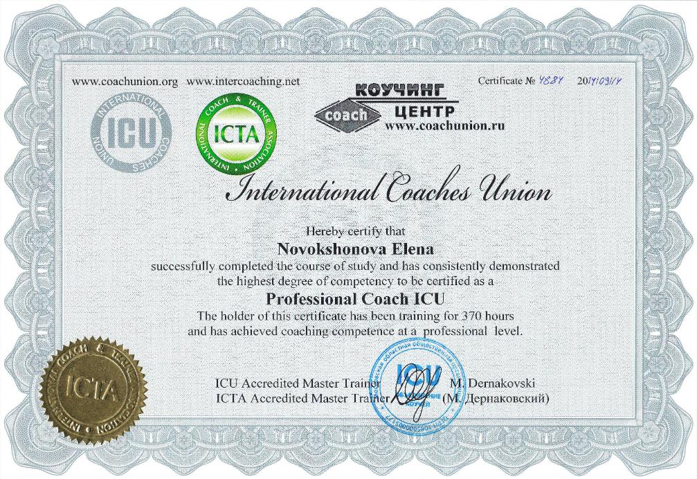 Сертификат профессионального коуча