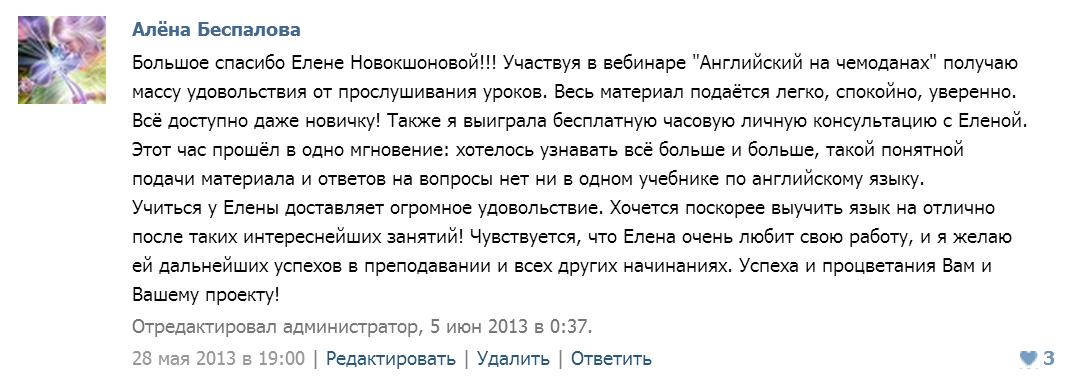 Отзыв_Алены