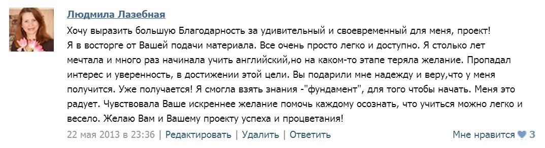 Отзыв_Людмилы