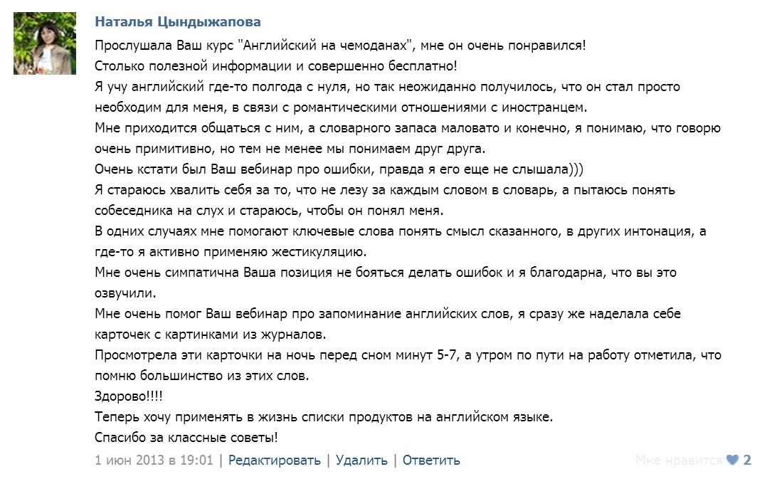 Отзыв_Натальи